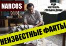сериал Narcos
