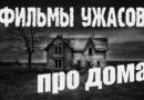 Ужасы про дома и особняки с привидениями.