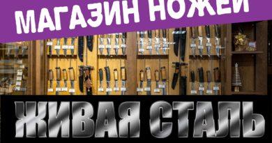 Магазин ножей Компании АиР — «Живая сталь» г. Златоуст