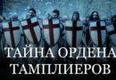 Рыцари-тамплиеры. Создание, могущество и наследие ордена.