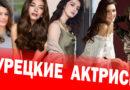 Жизнь и фильмы турецких актрис. Роли и интересные события.